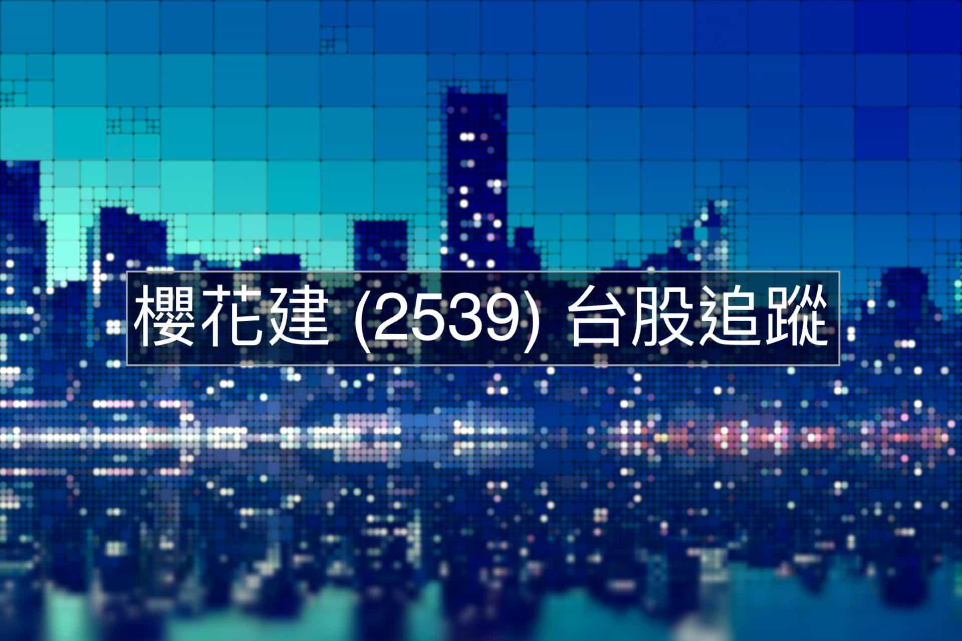 櫻花建 2539